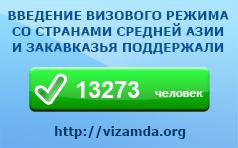 Сбор подписей за введение визового режима со странами Средней Азии и Закавказья - Визам - ДА!